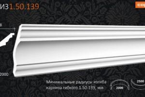 Карниз 1.50.139