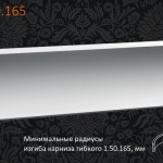Карниз 1.50.165