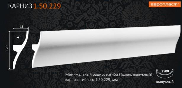Карниз 1.50.229