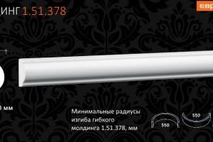 Молдинг 1.51.378