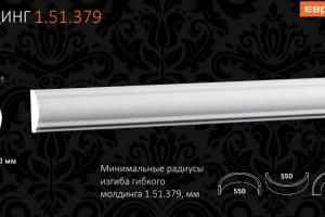 Молдинг 1.51.379