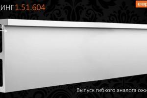 Молдинг 1.51.604