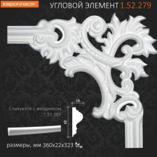 Угловой элемент 1.52.279