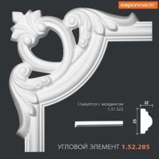 Угловой элемент 1.52.285
