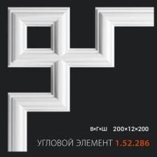 Угловой элемент 1.52.286