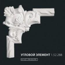 Угловой элемент 1.52.288