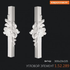 Угловой элемент 1.52.289