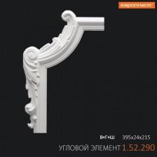 Угловой элемент 1.52.290