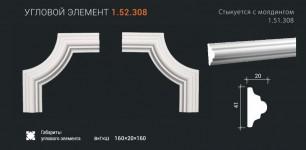 Угловой элемент 1.52.308