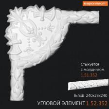 Угловой элемент 1.52.352