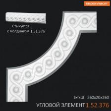 Угловой элемент 1.52.376