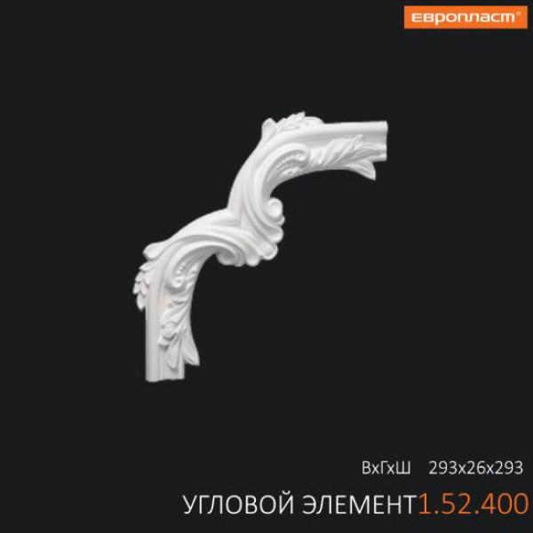 Угловой элемент 1.52.400