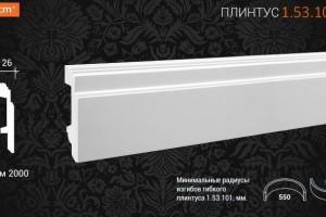 Плинтус 1.53.101