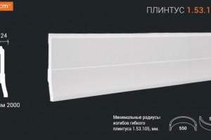 Плинтус 1.53.105