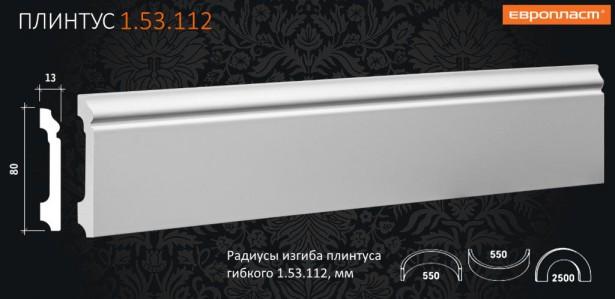 Плинтус 1.53.112