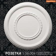 Розетка 1.56.004