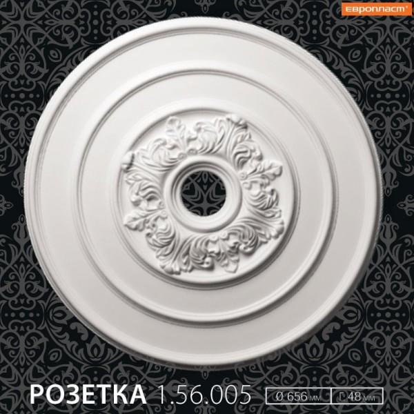 Розетка 1.56.005