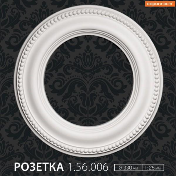 Розетка 1.56.006