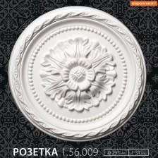 Розетка 1.56.009