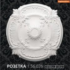 Розетка 1.56.026