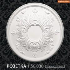 Розетка 1.56.030