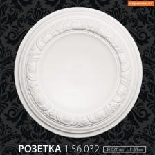 Розетка 1.56.032
