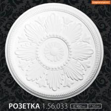 Розетка 1.56.033