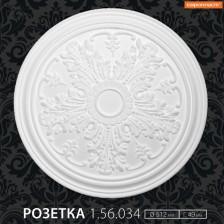 Розетка 1.56.034
