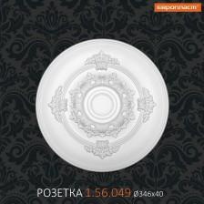 Розетка 1.56.049