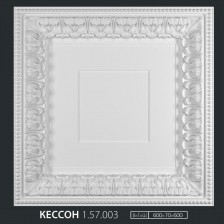 Кессон 1.57.003
