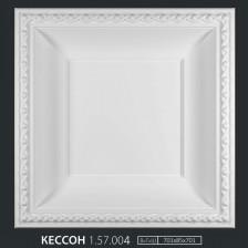 Кессон 1.57.004