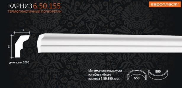 Карниз 6.50.155