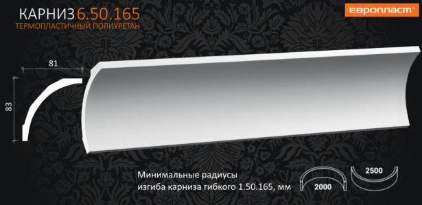 Карниз 6.50.165