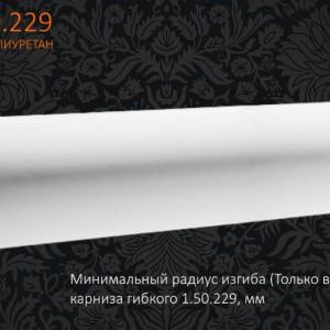 Карниз 6.50.229