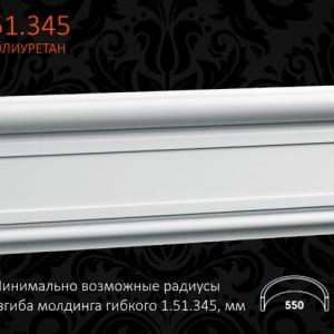 Молдинг 6.51.345