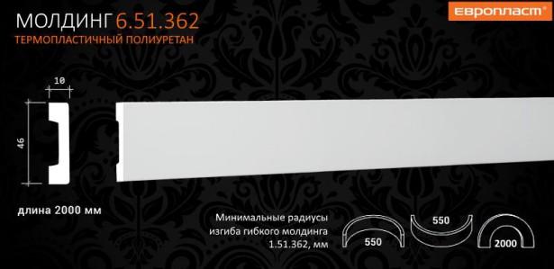 Молдинг 6.51.362