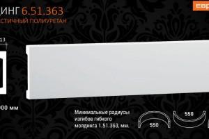 Молдинг 6.51.363