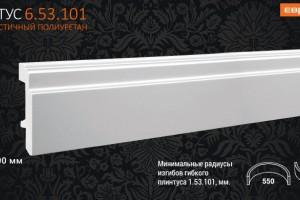 Плинтус 6.53.101