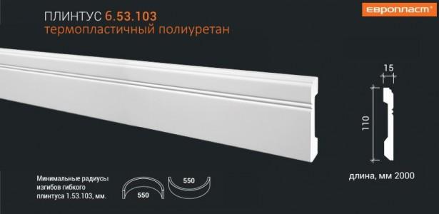Плинтус 6.53.103