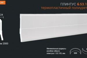 Плинтус 6.53.105
