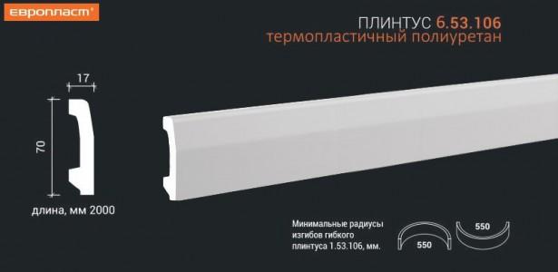 Плинтус 6.53.106