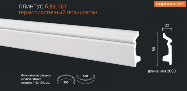 Плинтус 6.53.107