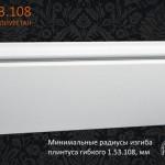 Плинтус 6.53.108