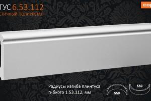 Плинтус 6.53.112
