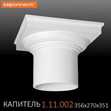 Капитель 1.11.002