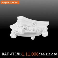 Капитель 1.11.006