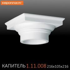 Капитель 1.11.008
