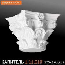 Капитель 1.11.010