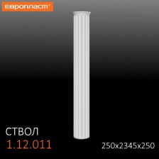 Ствол 1.12.011