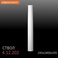 Ствол 4.12.202